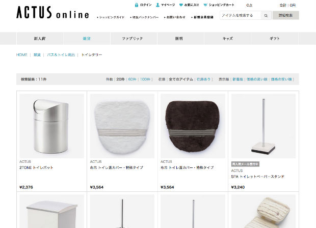 ACTUS online(アクタス)のトイレマット・トイレ用品