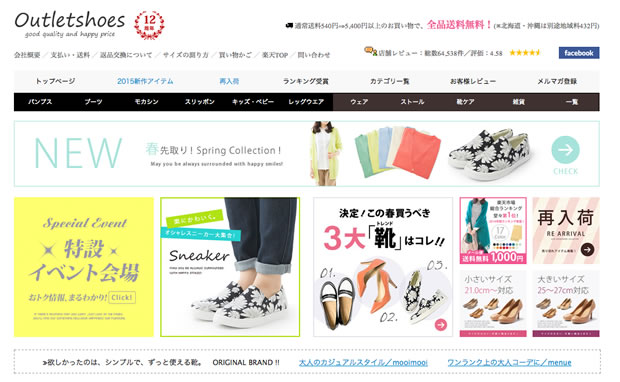 Outletshoes(アウトレットシューズ)の靴通販サイト