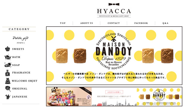 HYACCA(ヒャッカ)のプチギフト