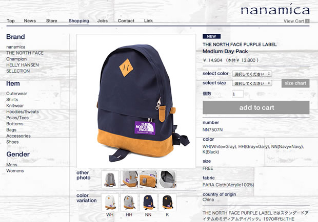 nanamica・THE NORTH FACE PURPLE LABELのバックパック