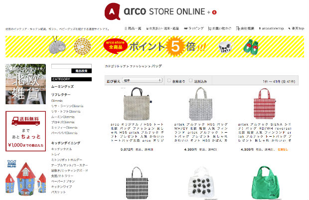 arco storeの北欧バッグ
